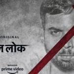 पाताल लोक' की वजह से विवादों में अनुष्का शर्मा, आपसी सद्भावना भड़काने का आरोप